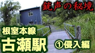 【銃声】根室本線K46古瀬駅①潜入編【秘境駅】