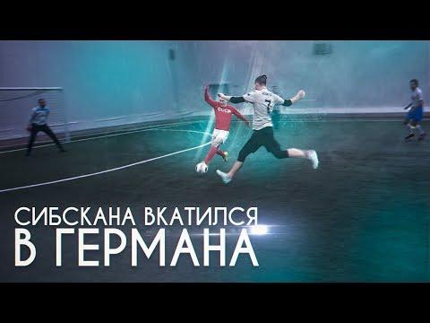 Герман и Сибскана сыграют за сборную.. Россия против СССР! Каждый представляет свою страну!