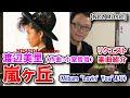 【リクエスト紹介】「嵐ヶ丘 / 渡辺美里さん」をご紹介(NCZ MUSIC#222)