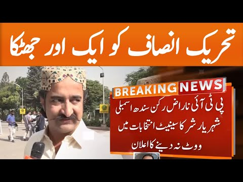 Breaking News... Another bad news for PTI