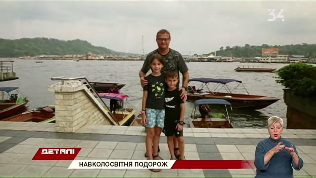 Семья из Днепра совершила самое быстрое кругосветное путешествие