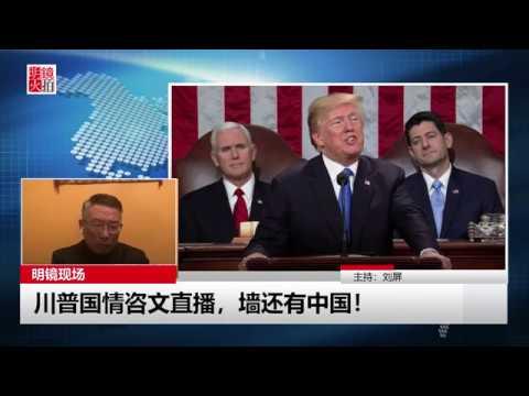 明镜现场 | 刘屏:川普国情咨文直播,墙还有中国!(20190206)