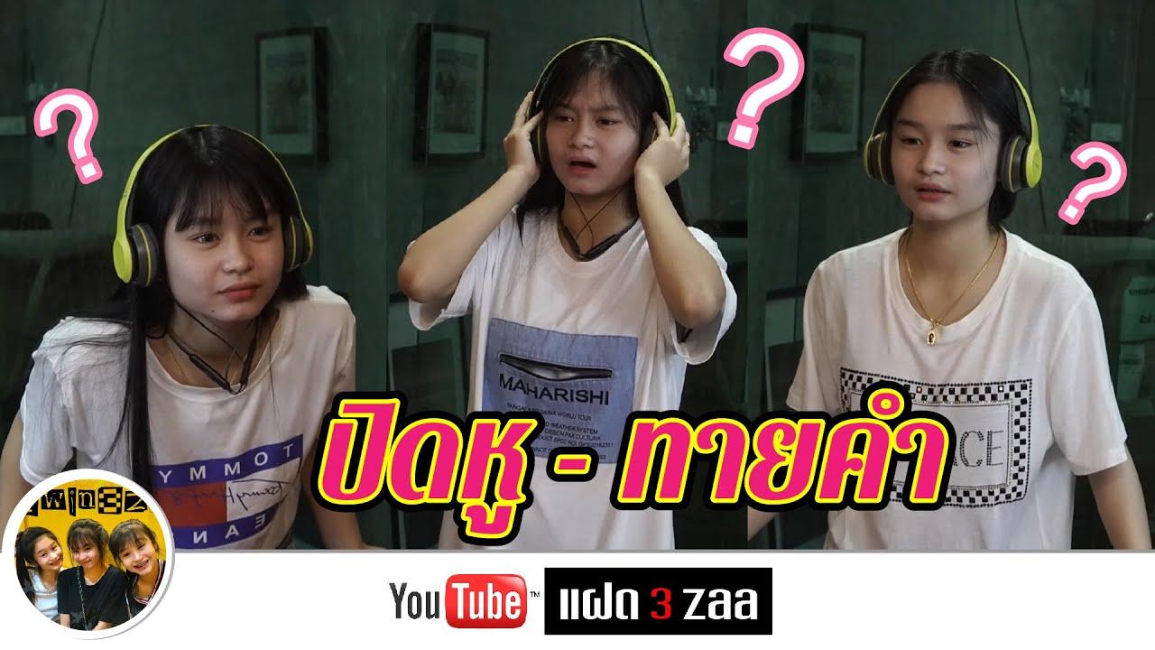 แฝด 3 zaa // ปิดหู-ทายคำ