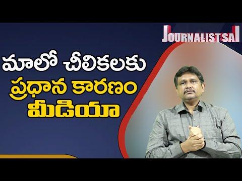Media Face Key Point In MAA War | మా లో చీలికలకు ప్రధాన కారణం మీడియా | Journalist Sai 2.o