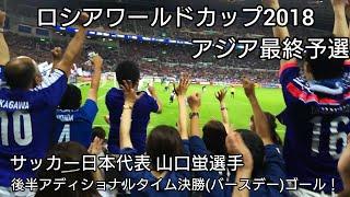ロシアワールドカップ アジア最終予選 山口蛍 後半アディショナルタイム決勝ゴール 20161006サッカー日本代表ーイラク代表 本戦 グループH ポーランド セネガル コロンビア 日本