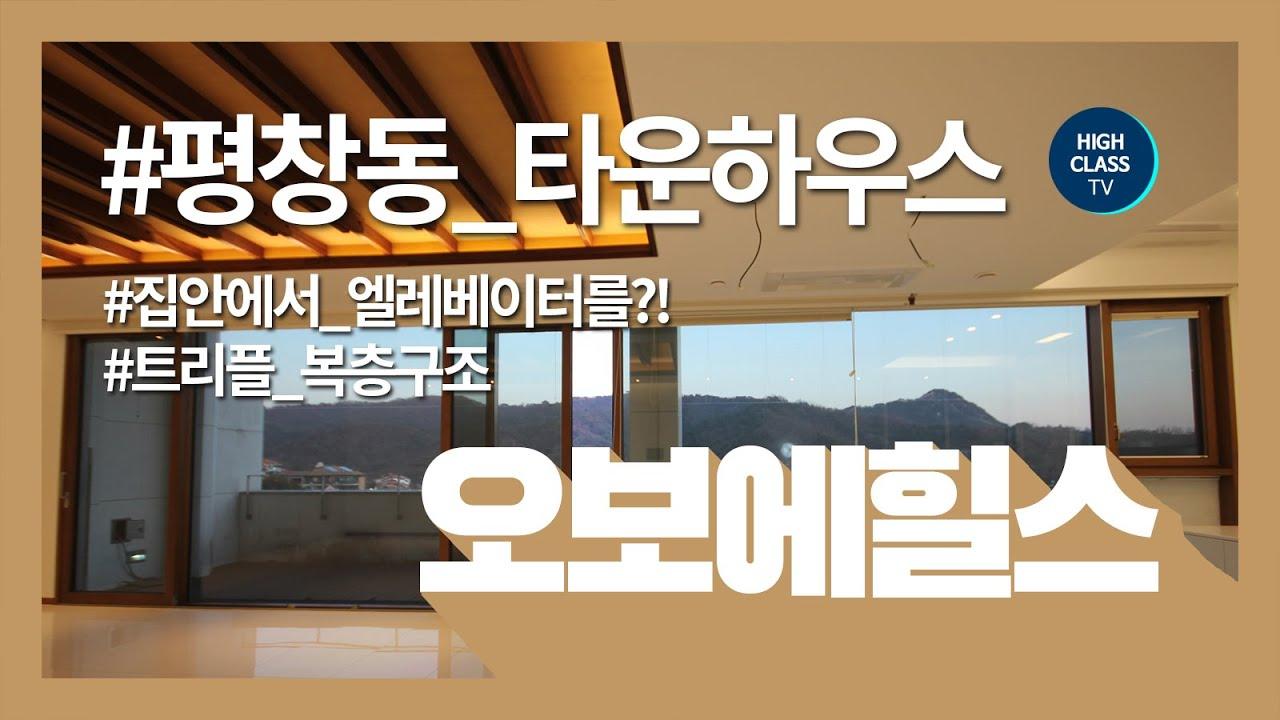 평창동 고급주택 오보에힐스 Oboehills Pyeongcahng Dong House 집안에 엘레베이터가?!