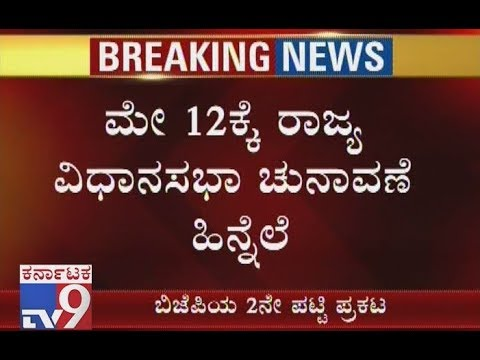 BJP Releases 2nd List Of Candidates For Karnataka Assembly Elections 2018