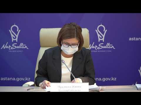 Брифинг «Отчет по профилактике коронавирусной инфекции в городе Нур-Султан»