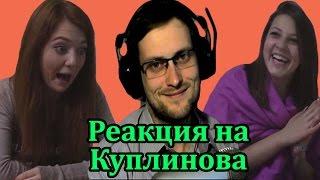 Реакция Молодежи на Куплинова (