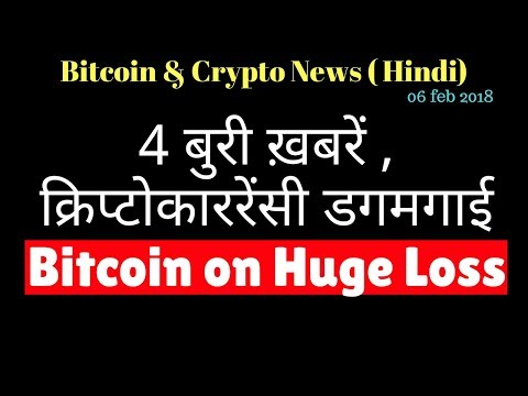 4 बुरी ख़बरें, क्रिप्टोकाररेंसी डगमगाई, Bitcoin On huge Loss, Latest Bitcoin & Crypto News 06 feb 18 - 동영상