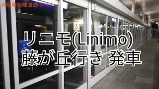 リニモ(Linimo) 藤が丘行き発車