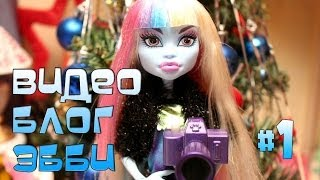 Stop motion monster high# Видео блог Эбби:D
