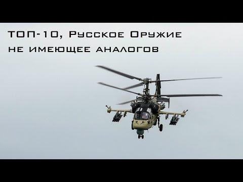 ТОП-10, Русское Оружие