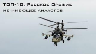 ТОП-10, Русское Оружие не имеющее аналогов (HD)(Следующий ТОП-10 я посвящаю оружию России аналога которым нет в мире, это самое разное оружие, вертолёты,..., 2015-12-07T17:04:56.000Z)