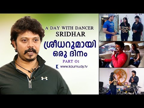 A Day With Choreographer Sridhar | Part 01 | Day With A Star