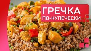 Простой и быстрый ужин   Гречка по-купечески с курицей и зеленью