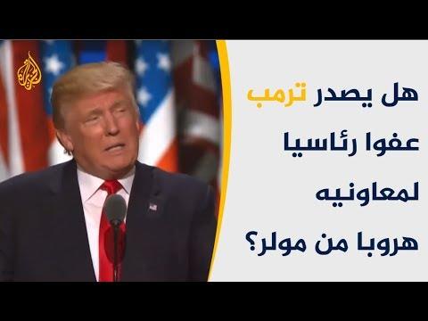 هل يصدر ترامب عفوا رئاسيا لمعاونيه هروبا من مولر؟  - نشر قبل 3 ساعة