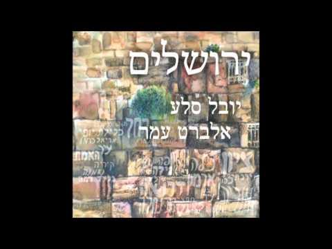 ירושלים - יובל סלע ואלברט עמר