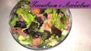 Салат из авокадо и красной рыбы. Очень вкусный салат с форелью