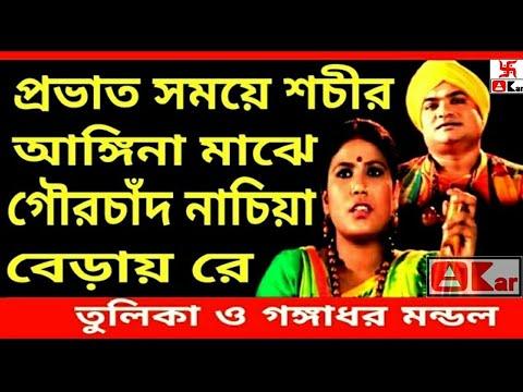 Prabhat samaye sachir angina majhe | Prabhati Song | Tulika & Gangadhar
