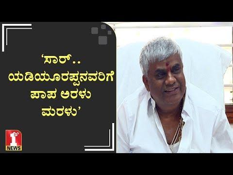 'ಸಾರ್..ಯಡಿಯೂರಪ್ಪನವರಿಗೆ ಪಾಪ ಅರಳು ಮರಳು' | Minister HD Revanna on BS Yeddyurappa