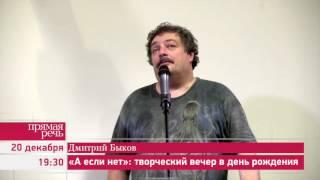 20.12.16 Дмитрий Быков «А если нет». Творческий вечер в день рождения