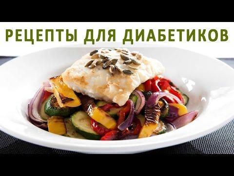 Кулинарные рецепты для диабетиков. Меню и блюда для больных сахарным диабетом | жизньдиабетика | диабетический | диабетиков | диабетико | сахарный | гликемия | уровень | рецепты | лечение | диабета