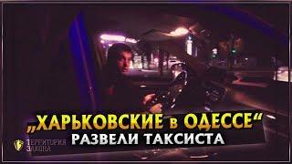 Харьковские мусора развели таксиста в Одессе