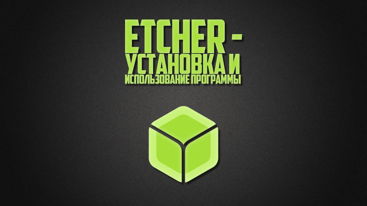Установка и использование программы Etcher