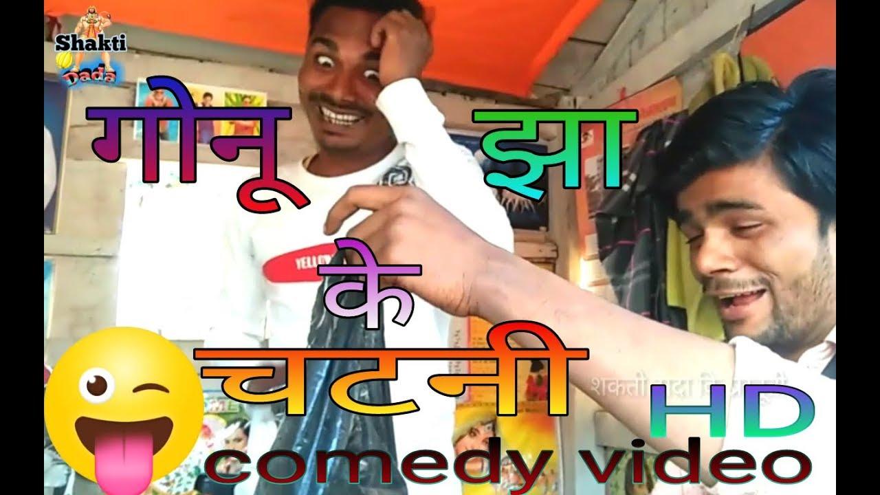 Maithili comedy gonu Jha ke chattni latest fanny video 2019
