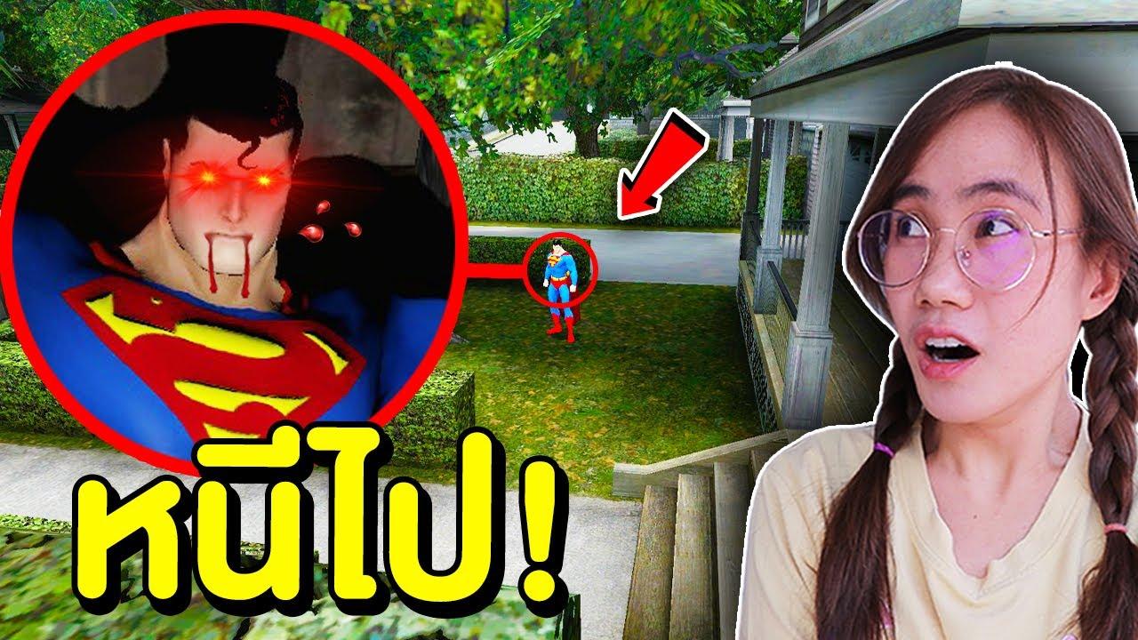 ถ้าเจอ Superman หน้าบ้าน หนีไปให้ไวที่สุด !! | Mind&Nat