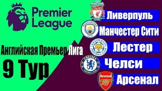 АПЛ Английская премьер лига 9 тур Результаты таблица расписание 10 тура
