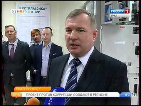 В Учебном центре «МРСК Урала» открыт новый высокотехнологичный учебный класс