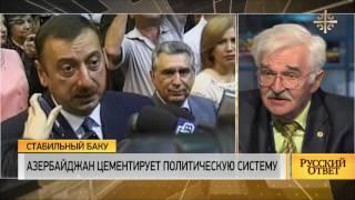 Стабильный Баку: Азербайджан цементирует политическую систему [Русский ответ]