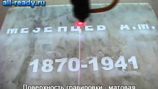 Лазерная гравировка мрамора(, 2014-07-31T12:45:07.000Z)