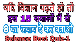 ||Science General Knowledge Quiz|| I Science GK Questions with Answers for Competitive Exam in Hindi