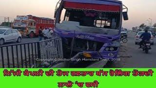 Bus accident - ਦਰਜਨ ਤੋਂ ਵੱਧ ਸਵਾਰੀਆਂ ਜ਼ਖਮੀ