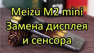 Meizu M2 mini Замена Дисплея и Сенсора