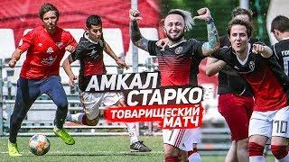 АМКАЛ против ФК СТАРКО! / Оператор стал ИГРОКОМ!  Панда ФХ в основе!