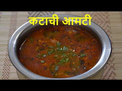KATACHI AAMTI Full Recipe Authentic Maharashtrian Style | Maharashtrian Amti