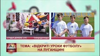 «Відкриті уроки футболу» на Луганщині
