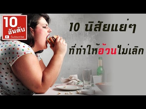 10 นิสัยแย่ๆ ที่ทำให้คุณอ้วนไม่เลิก