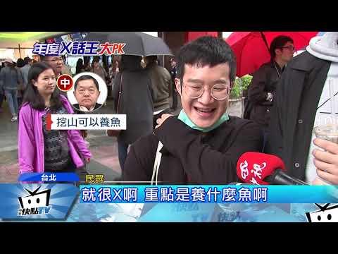 20171119中天新聞 幹話王票選 小英:勞工是心裡最軟一塊 暫領先