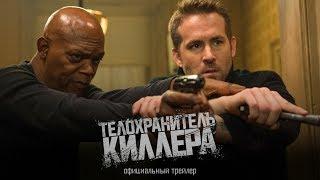 ТЕЛОХРАНИТЕЛЬ КИЛЛЕРА / The Hitman's Bodyguard - официальный дублированный трейлер