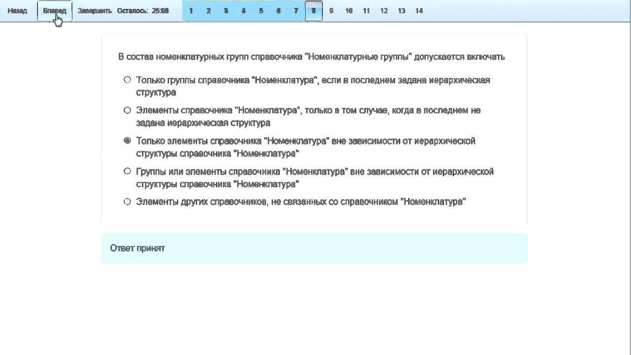 Тесты по 1с бухгалтерия 3.0 с ответами порядок регистрации управляющего ооо