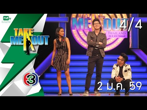 Take Me Out Thailand S9 ep.15 ตอง-เพ้ง 4/4 (2 ม.ค. 59)