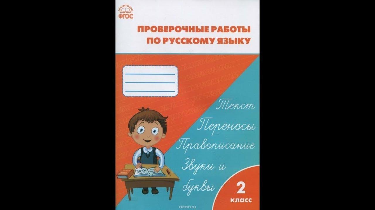 Контрольная работа по русскому языку занков 4984