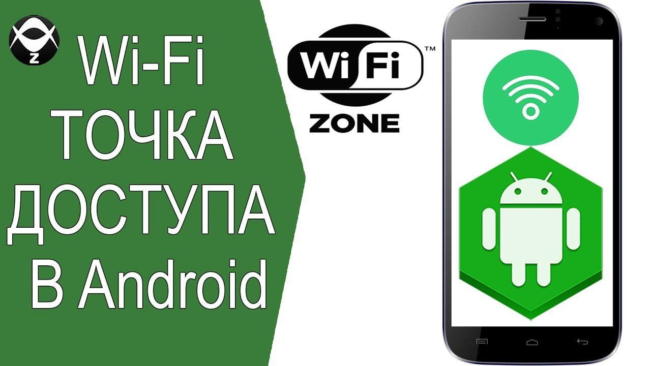 772cf642e9903 🔧Как настроить и подключить WI-FI точку доступа в Android ? - YouTube