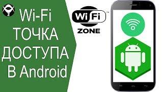 как настроить и подключить WI-FI точку доступа в Android ?