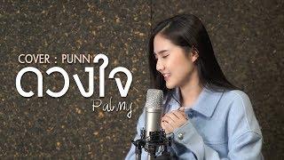 ดวงใจ - PALMY [COVER] by Punn (ปุณ)